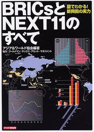 BRICsとNEXT11のすべて