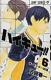 ハイキュー!! 6 (ジャンプコミックス)