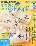 すてきにハンドメイド 2012年 05月号 [雑誌]