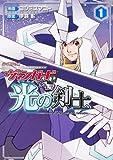 カードファイト!! ヴァンガード外伝 光の剣士 (単行本コミックス)