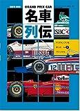 GRAND PRIX CAR名車列伝 Vol.4―F1グランプリを彩ったマシンたち (SAN-EI MOOK)
