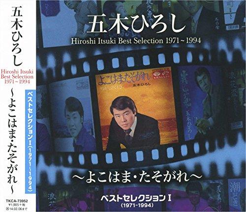 五木ひろし ベストセレクション 1 TKCA-73952