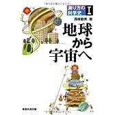 測り方の科学史 Ⅰ 地球から宇宙へ (測り方の科学史 1)