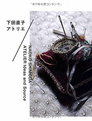 下田直子 アトリエ