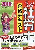 うかる!  社労士 合格テキスト 2016年度版 (うかる!社労士シリーズ)