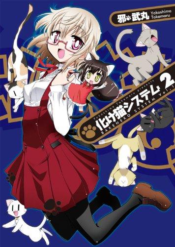 化け猫システム 2巻 (ガムコミックスプラス)