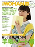 日経ホームマガジン 新しい自分が見つかる 手帳&ノート術