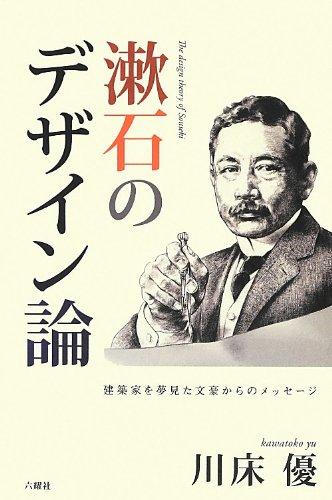 漱石のデザイン論