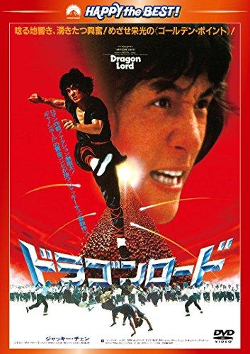 ドラゴンロード <新録日本語吹替収録版/インターナショナル版> [DVD]
