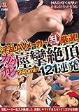 ガクガク痙攣絶頂121連発 乱丸 [DVD]