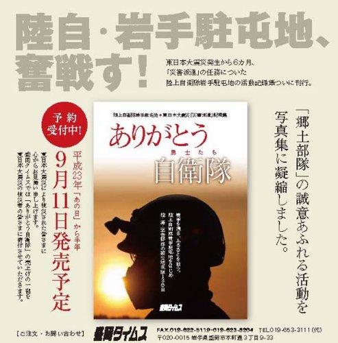 ありがとう自衛隊—陸上自衛隊岩手駐屯地●東日本大震災「災害派遣」記録