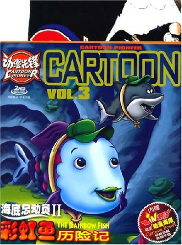 动漫先锋:海底总动员2彩虹鱼历险记3(2vcd)图片