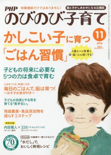 PHPのびのび子育て 2016年 11 月号 [雑誌]