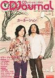 CDJournal2014年 1月号 (CDジャーナル)