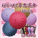 雨の日が楽しくなる16本骨・60cm和傘 「絵が浮出る不思議傘 桜に渦」 山吹茶
