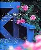 バラの庭づくり (別冊家庭画報)