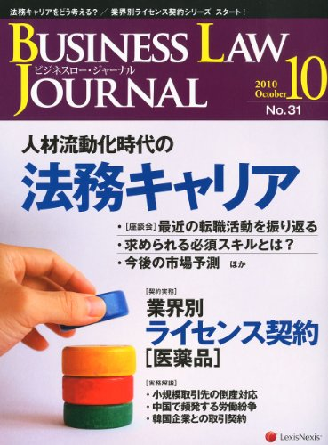 BUSINESS LAW JOURNAL (ビジネスロー・ジャーナル) 2010年 10月号 [雑誌]