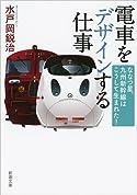 電車をデザインする仕事(新潮文庫)