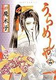 うらめしや(14) (ジュールコミックス)