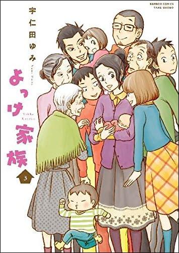 よっけ家族 3 (バンブーコミックス)