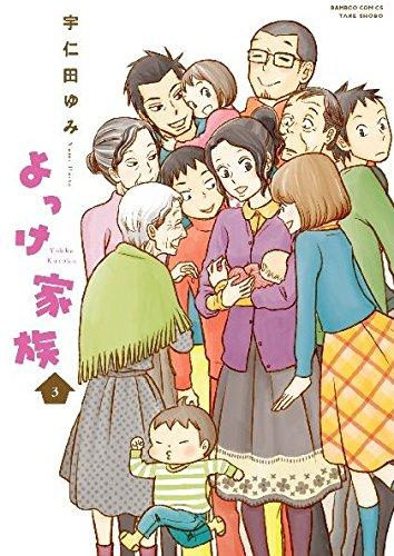 よっけ家族 3