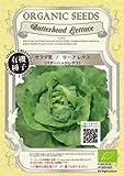 グリーンフィールド 野菜有機種子 サラダ菜/リーフレタス <バターヘッドレタス> [小袋] A082