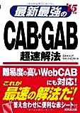 最新最強のCAB・GAB超速解法 '15年版