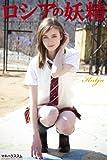 ロシアの妖精 Katja_b 写真集 ロシアの妖精 Katja 写真集
