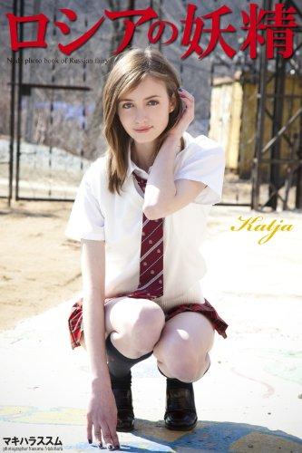 ロシアの妖精 Katja_b 写真集 (ラビリンス)