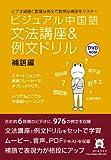ビジュアル中国語・文法講座&例文ドリル/補語編