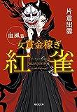 女賞金稼ぎ 紅雀 血風篇 (光文社時代小説文庫)