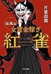 女賞金稼ぎ 紅雀 血風篇 (光文社文庫 か 51-4 光文社時代小説文庫)