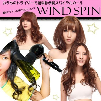 WIND SPIN レッド