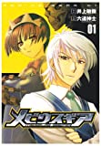 メビウスギア 1 (ヤングジャンプコミックス)