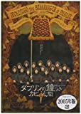 ダブリンの鐘つきカビ人間 2005年版