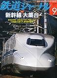 鉄道ジャーナル 2011年 09月号 [雑誌]
