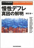 「慢性デフレ 真因の解明 (シリーズ現代経済研究)」販売ページヘ