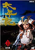 NHK大河ドラマ 太平記 完全版 第六巻 [DVD]