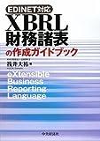 XBRL財務諸表の作成ガイドブック―EDINET対応