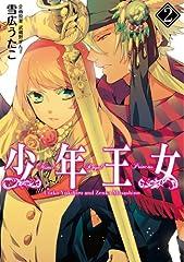 少年王女 2 (シルフコミックス 28-4)