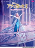 ピアノソロ/弾き語り 中級 アナと雪の女王~日本版サウンドトラックより~ (ピアノ・ソロ)
