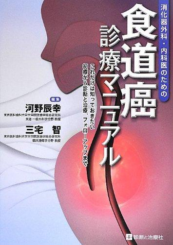 食道癌診療マニュアル―消化器外科・内科医のための