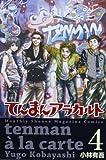てんまんアラカルト(4) (月刊マガジンコミックス)