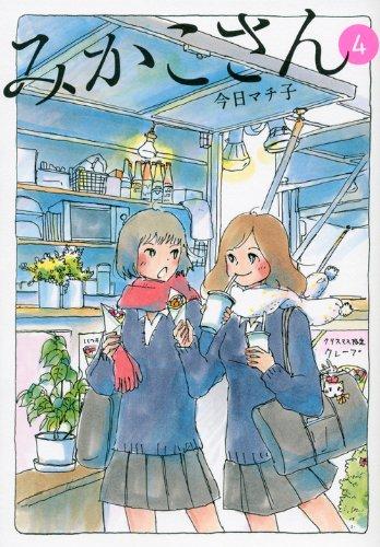 みかこさん(4) (モーニングKCDX)