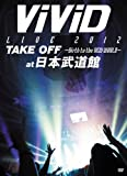 ViViD LIVE 2012「TAKE OFF ~Birth to the NEW WORLD~」at BUDOKAN [DVD]