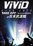 ViViD LIVE 2012「TAKE OFF ~Birth to the NEW WORLD~」at BUDOKAN [DVD]
