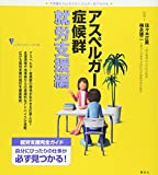 img - for Asperger's syndrome job assistance Hen (heart illustration library version) (2009) ISBN: 4062789604 [Japanese Import] book / textbook / text book