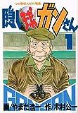 隠し球ガンさん 1―プロ野球スカウト物語 (BiNGO COMICS)