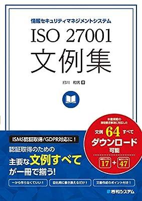 Iso27001文例集