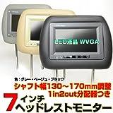 [2台1セット]7インチワイド液晶ヘッドレストモニター/スピーカー内蔵 (ベージュ)